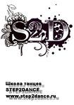 Профиль step2dance