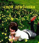 Профиль своя_дев4онка
