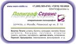 Профиль Полиграфия_Москва