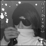 Профиль Petucho