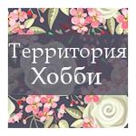 Профиль Территория_Хобби