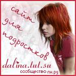 Профиль Dalina-gold
