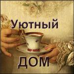 Профиль Душевный_уют