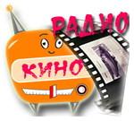 Профиль кино_радио
