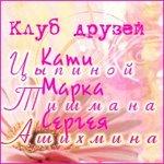 Профиль Катя_Цыпина_и_Марк_Тишман
