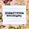 Профиль Романтична__Шопиздец