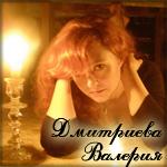 Профиль Дмитриева_Валерия