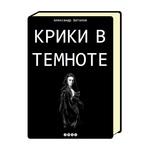 Профиль Писатель_новичок