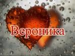 Профиль Veronika75