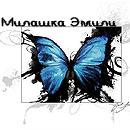 Профиль Милашка_Эмили