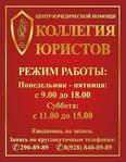 Профиль Коллегия_юристов