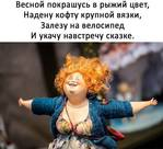 Профиль конопушечка78