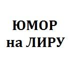 Профиль Фабрика_юмора
