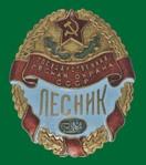 Профиль lesnik75