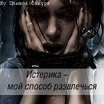 Профиль Prosto_VIP
