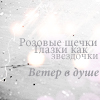 Профиль veter_v_serdce