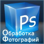 Профиль Обработка_Фотографий_моя