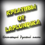 Профиль laplundik
