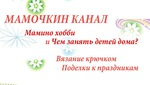 Профиль MamochkinKanal