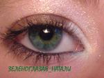 Профиль Зеленоглазная_Натали