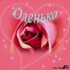 Профиль Olenka1989