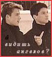 Профиль Владик_и_Серёжа
