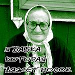 Профиль бабка_которая_вяжет_носок