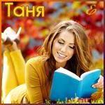 Профиль Tajana_V