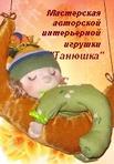 Профиль Танюшка_кукольница