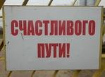 Профиль ГПК_Бородинский