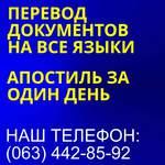 Профиль апостиль_переводов