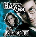 Профиль Harry_Ves