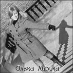 Профиль Олька_лирика