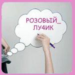Профиль РоЗоВый_Лу4иК
