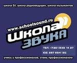 Профиль Школа_Звука