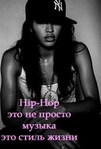 Профиль Hip-Hop_princess