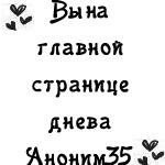 Профиль Аноним35