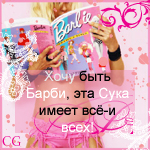 Профиль kykla_Barbi