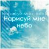 Профиль Ne_Mashenka