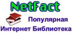 Профиль NetFact