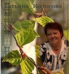 Профиль Татьяна_Колосова