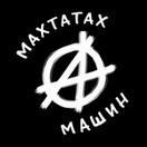 Профиль Maxtatax