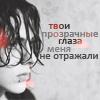 Профиль СаХаРиНкА_92