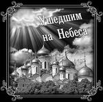 Профиль Gone_to_heaven