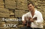 Профиль Анатолий_КОРЖ