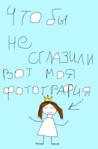 Профиль Мариша_Веселкова