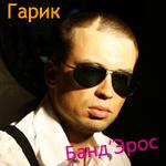 Профиль Гарик_БандЭрос