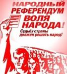 Профиль ПЛЕБИСЦИТ_РБ
