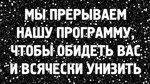 Профиль СрАЧ_энд_ГлуМ