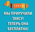 Профиль programma-taksa